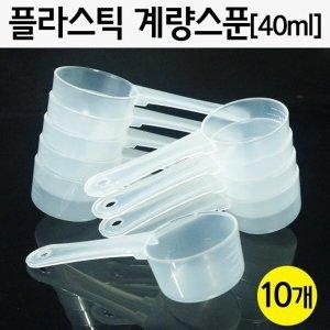 플라스틱 계량스푼(40ml) 10개-KTS