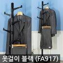 모던형 스탠드 옷걸이 FA917/옷수납 사무실 식당 정리
