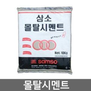 몰탈시멘트 10kg  레미탈 모르타르 보수 미장 누수