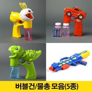 비눗방울놀이 장난감 버블건 물총(5종)