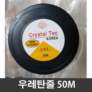 크리스탈텍우레탄줄/투명고무줄50m/0.3mm/0.4mm