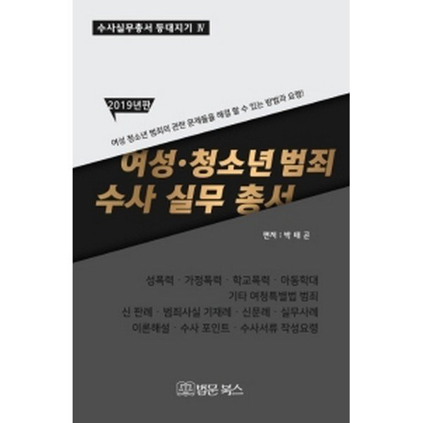 여성 청소년 범죄 수사 실무 총서 (2019년판)