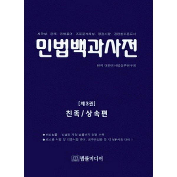 민법백과사전 제3권 : 친족 / 상속편