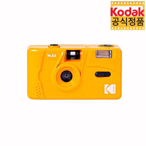 코닥 M35 토이카메라 / 옐로우 필름카메라
