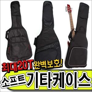 기타가방 기타케이스 통기타 일렉기타 클래식기타