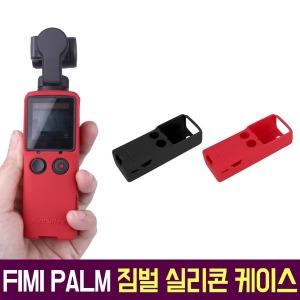 샤오미 FIMI PALM 실리콘 케이스 커버 악세사리