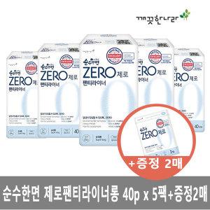 순수한면제로(zero) 팬티라이너롱40PX5팩 +증정2매
