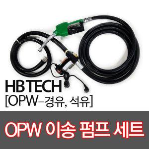 OPW정품/경유석유이송펌프세트/오일펌프/주유건/