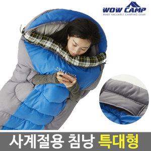 사계절 침낭 3kg 특대형 손이편한 겨울 동계 캠핑침낭
