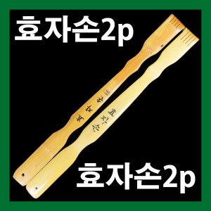 B514/효자손/2p/효도선물/대나무죽비/등안마기/안마기