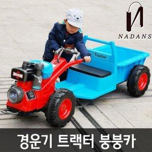 어린이 붕붕카 자동차 경운기 트랙터 중장비