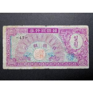 1953년 거북선 1환 지폐 미제 1원 백색지 47번(vf-)