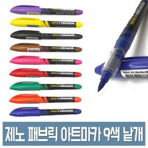 패브릭 마카 9색 낱개 DIY 에코백 염색 섬유용 붓펜