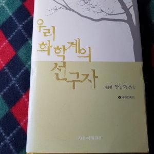 우리 화학계의 선구자.1편 안동혁선생/대한화학회.2003