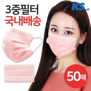 국내배송 3중필터 일회용 마스크(50매) 핑크