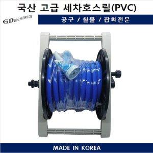세차호스릴 국산 고급PVC세차릴 호스릴셋트 가정용 세