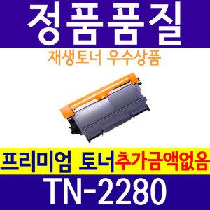 TN-2280 호환 FAX-2840 HL-2240D MFC-7360