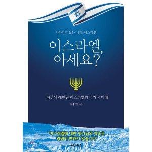 이스라엘  아세요  : 사라지지 않는 나라  이스라엘  김충렬