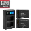 캐논 LP-E17 호환배터리 2개+LCD 2구 호환충전키트_IP