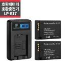 캐논 LP-E17 호환배터리 2개+LCD 1구 호환충전키트_IP