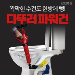 다뚜러 뚫어뻥 막힌 하수구 화장실변기 세면대 싱크대