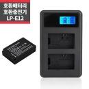 캐논 LP-E12 호환배터리+LCD 2구 충전키트_IP