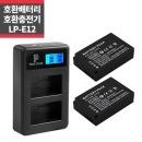 캐논 LP-E12 호환배터리 2개+LCD 2구 충전키트_IP