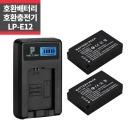 캐논 LP-E12 호환배터리 2개+LCD 1구 충전키트_IP