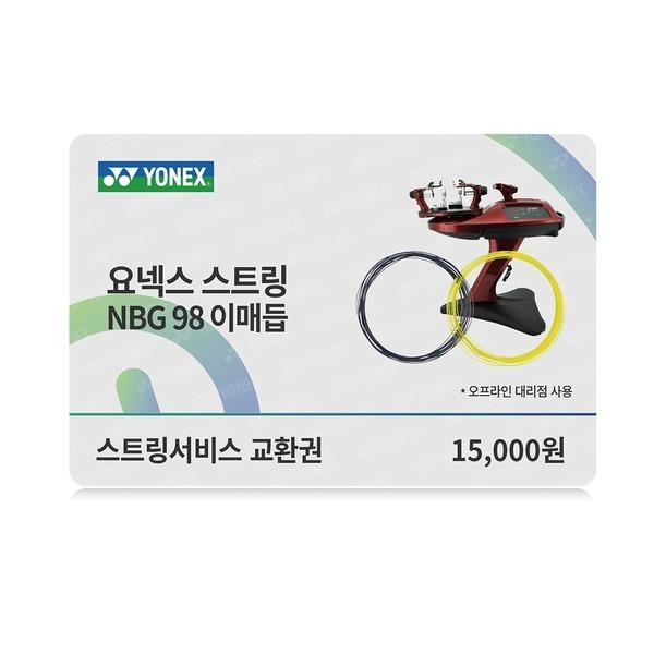(요넥스) 스트링서비스 NBG98 교환권