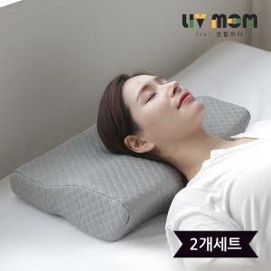 3D 메모리폼 누빔 경추베개 /2개세트