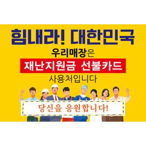 재난지원금 선불카드 사용처 대형현수막+아일렛+큐방