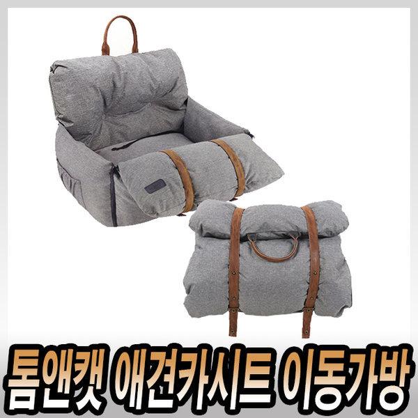 톰앤캣 프리미엄 애견 카시트 강아지차량용 이동가방