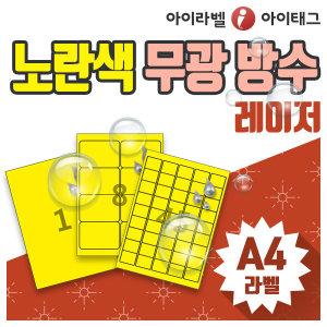 노란색 무광 방수라벨지(A4레이저용)네임스티커