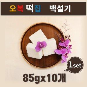 떡 찹쌀떡 백설기 절편 인절미 찰떡식사대용 개별포장