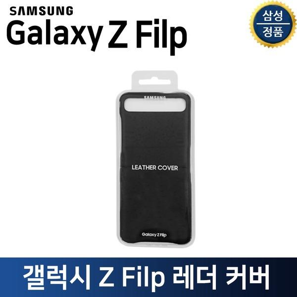 삼성 정품 갤럭시 Z플립 레더 커버 케이스 (F700)