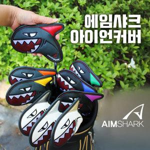 에임샤크 AIMSHARK 아이언커버/상어커버/골프채커버