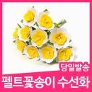 펠트 수선화 꽃송이 만들기 / 퀼트패키지 펠트공예