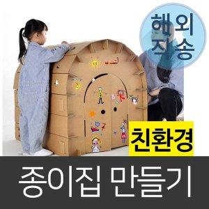 종이집 만들기 DIY 실내놀이 어린이 박스집 골판지