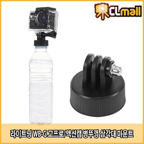 라이트닝 WB-G 고프로/액션캠 병뚜껑 삼각대 마운트 라