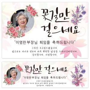 퇴임 퇴직 현수막 플랭카드 포토형 꽃잎흐름150x180cm