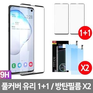 액정보호필름 S20 S10 S9 S8 노트10 8 아이폰11 X SE2