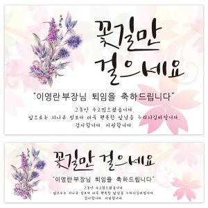 퇴임 퇴직 현수막 플랭카드 문구형 꽃잎흐름200x130cm