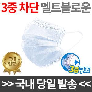 일회용 마스크 3중필터 50매 (화이트) 멜트블로운