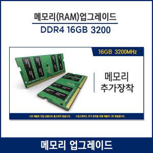메모리 16GB(3200MHz) 추가장착 - 총 32GB
