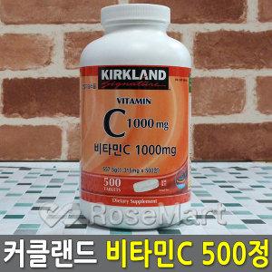 커클랜드 비타민C 1000mg 500정/로즈힙/항산화/피부로