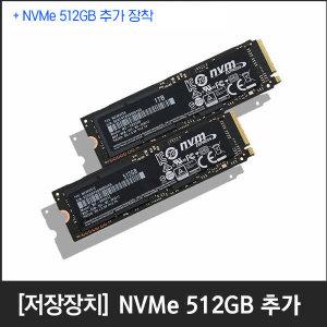 (한정수량 특가) NVMe SSD 512GB 추가 장착