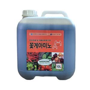 꽃게아미노88 영양제 10L(본사 직영)유기농영양제 액비