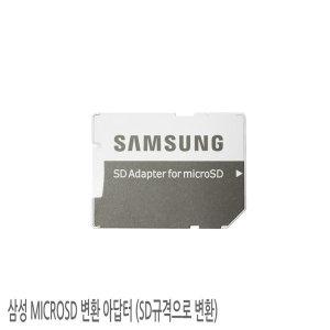 삼성전자 SD ADAPTER SD카드 아답터 (microSD-SD변환)