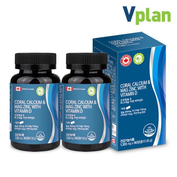 코랄칼슘 마그네슘 아연 비타민D 영양제 2병 6개월분