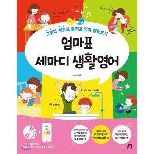 엄마표 세마디 생활영어   박현영